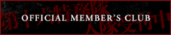 OFFICIAL MEMBER'S CLUB 第十六特務隊